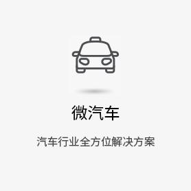 汽车行业-微信解决方案